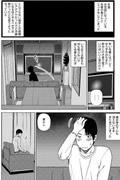 深夜の情事 後編 ~先輩の妻と~