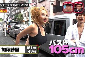加藤紗里のGカップ使用した放送事故番組でおっぱいばかり目がいくwwwww