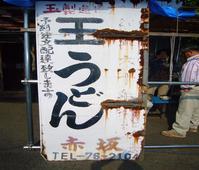 看板(赤坂)