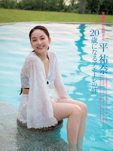 oo18120603-taira_yuuna-01