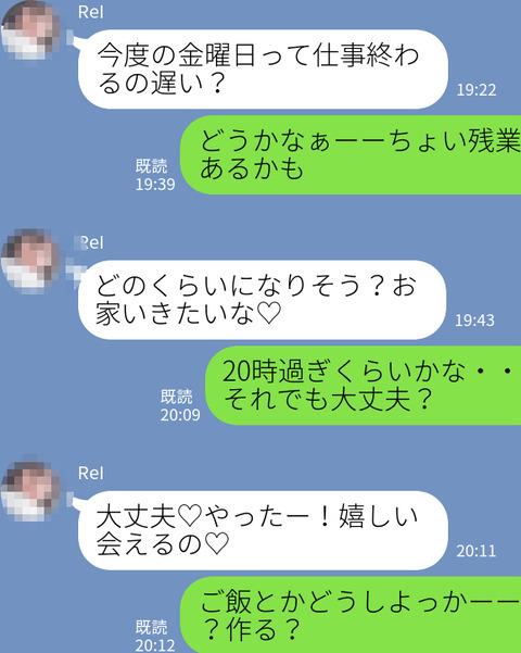 れいちゃんLINE