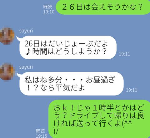 ライン (1)