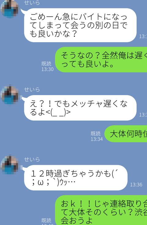 せいらLINE