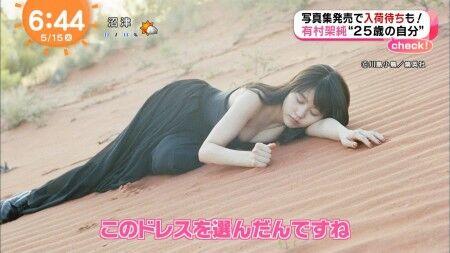 190205kasumi_arimura_040_s