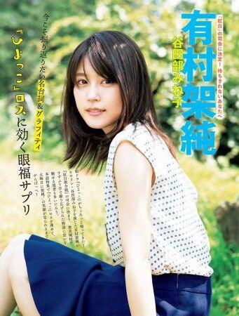190205kasumi_arimura_021_s