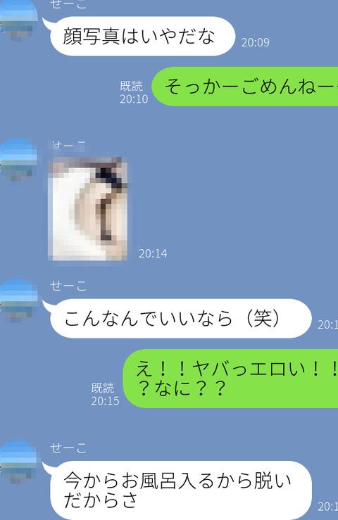 せいこライン1