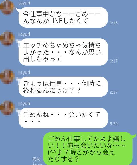 ライン (2)