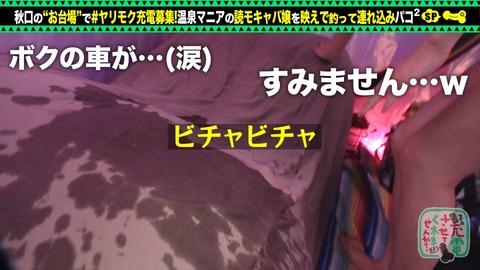 cap_e_17_428suke-044