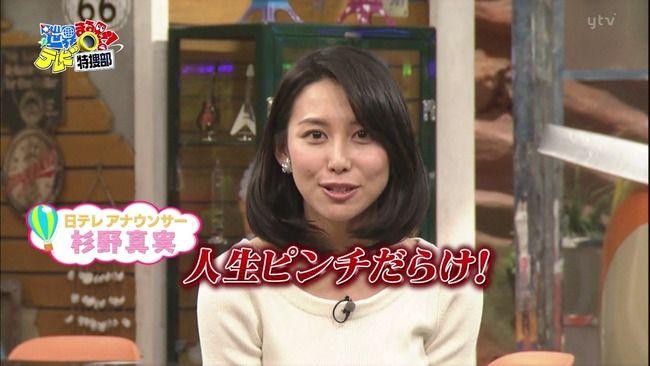 【画像】杉野真実アナの乳エロかった世界まる見え!テレビ特捜部2時間SP