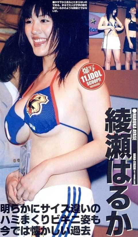 綾瀬はるか(32)が引退を考えた恥ずかし過ぎるハミ乳ビキニ…マネージャーに暴行、もうメチャクチャ…(画像あり)