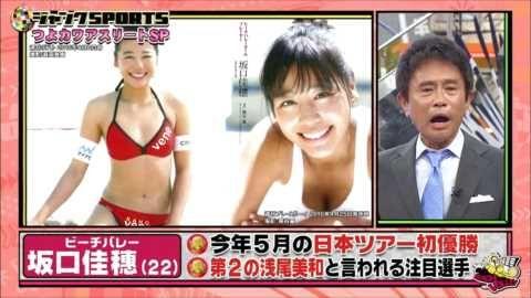 「ジャンクSPORTS」ビーチバレーでハミマン放送事故…スポーツ美女のビラビラが映ってしまう…(※画像あり)