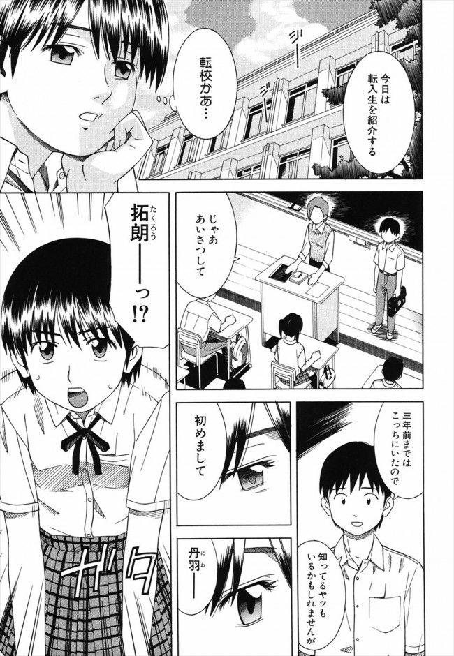 【エロ漫画・エロ同人誌】拓郎は3年ぶりに帰ってきてあおいと交わって失敗したことを取り戻す!