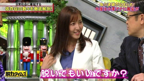 フジ小澤陽子アナが番組でパンツのようなものを生脱ぎ