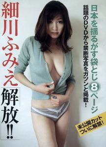com_y_a_m_yamachan01_20140131225126545
