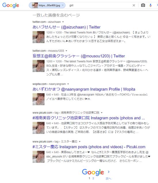 Twitterオフパコ実体験 (2)