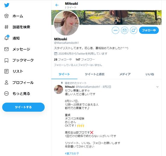 Twitterオフパコ実体験 (3)
