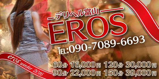 eros_top_2016_win