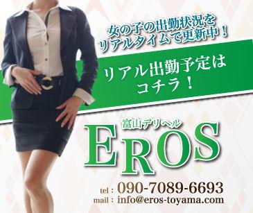 エロス週間出勤