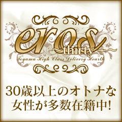富山デリヘル エロス30+