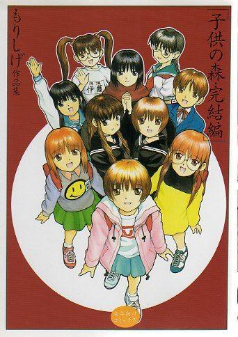 Morishige2.jpg