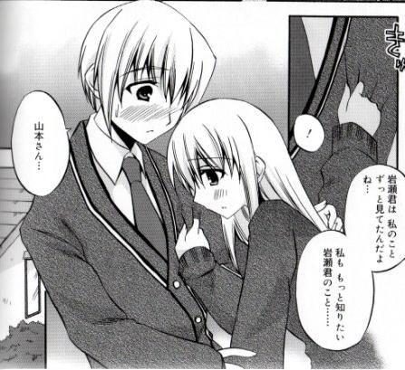 HarukaInTakayamaShrine2.jpg