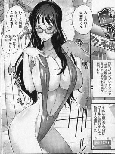 SexLifeOfMissKurokawa1.jpg