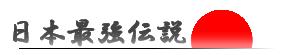 日本最強伝説