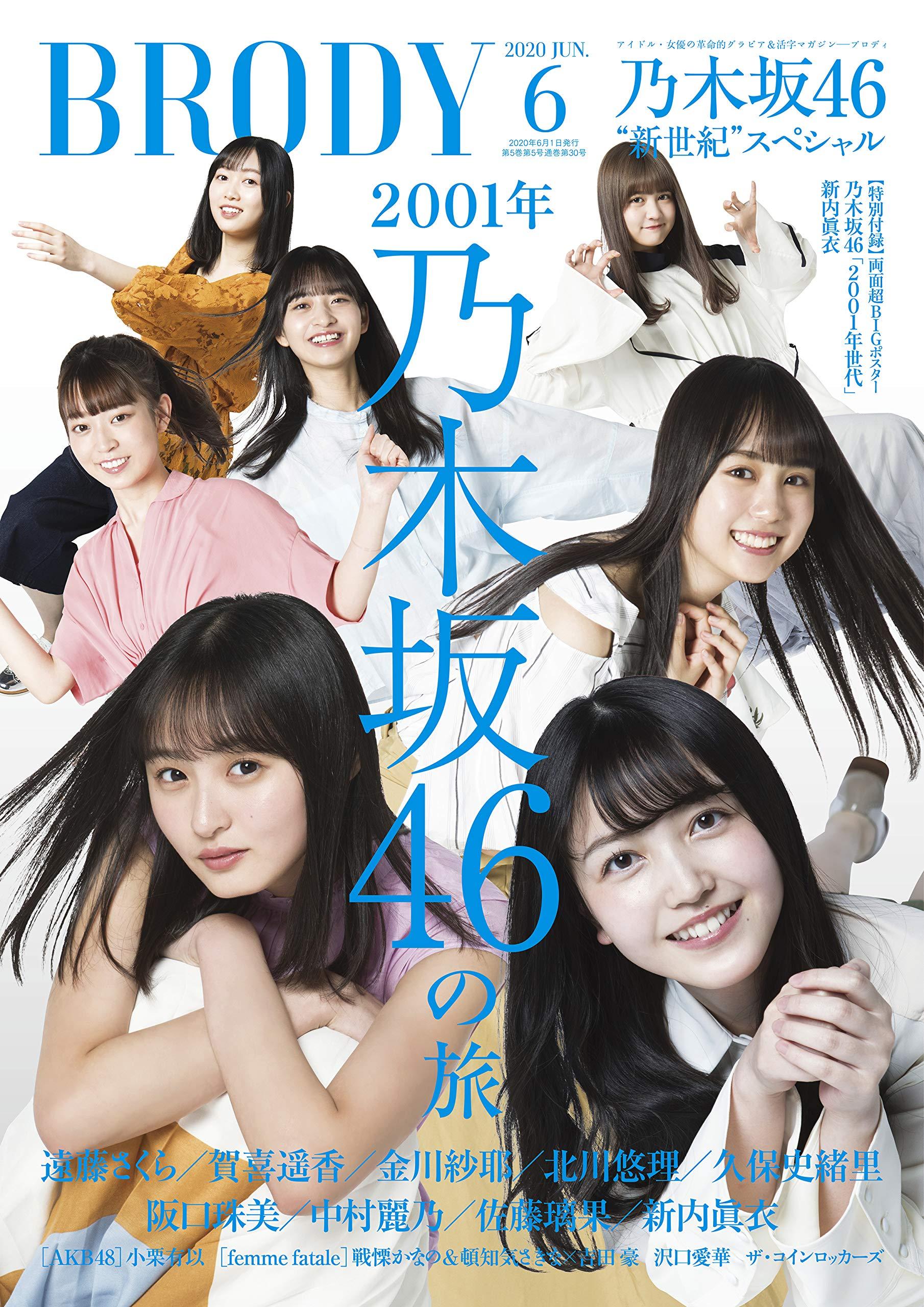 BRODY 2020年06月号 乃木坂46
