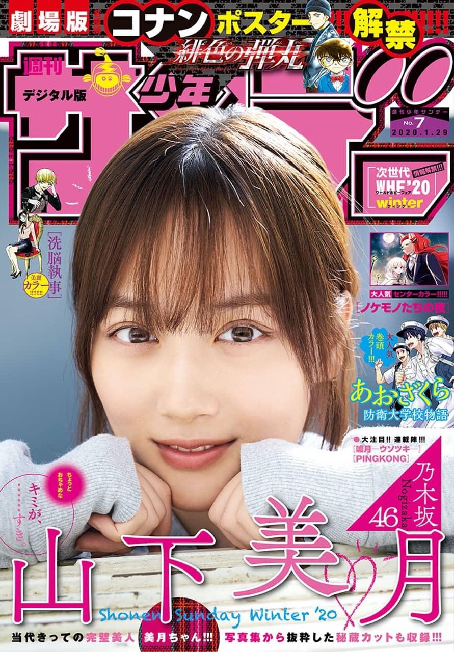 週刊少年サンデー 2020年01月29日号  07号 乃木坂46 山下美月