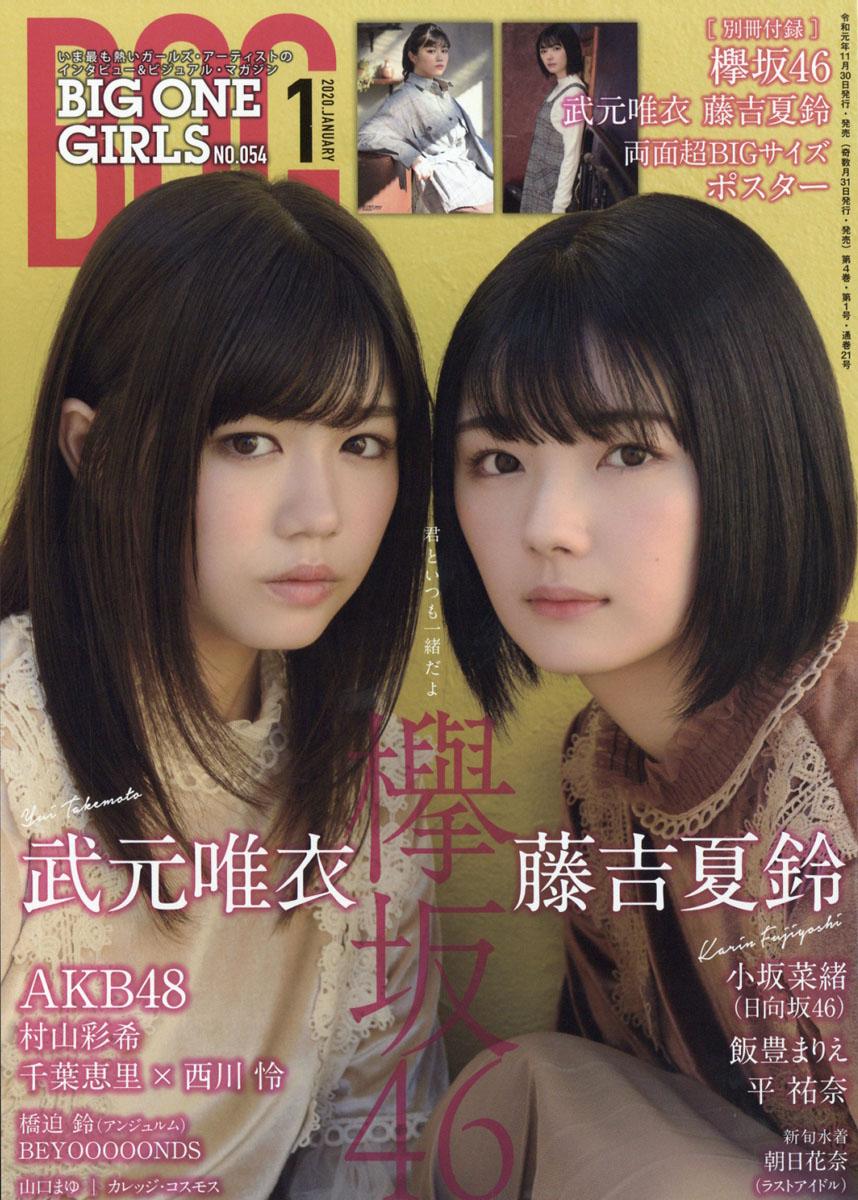BIG ONE GIRLS 2020年01月号 欅坂46 藤吉夏鈴 武元唯衣