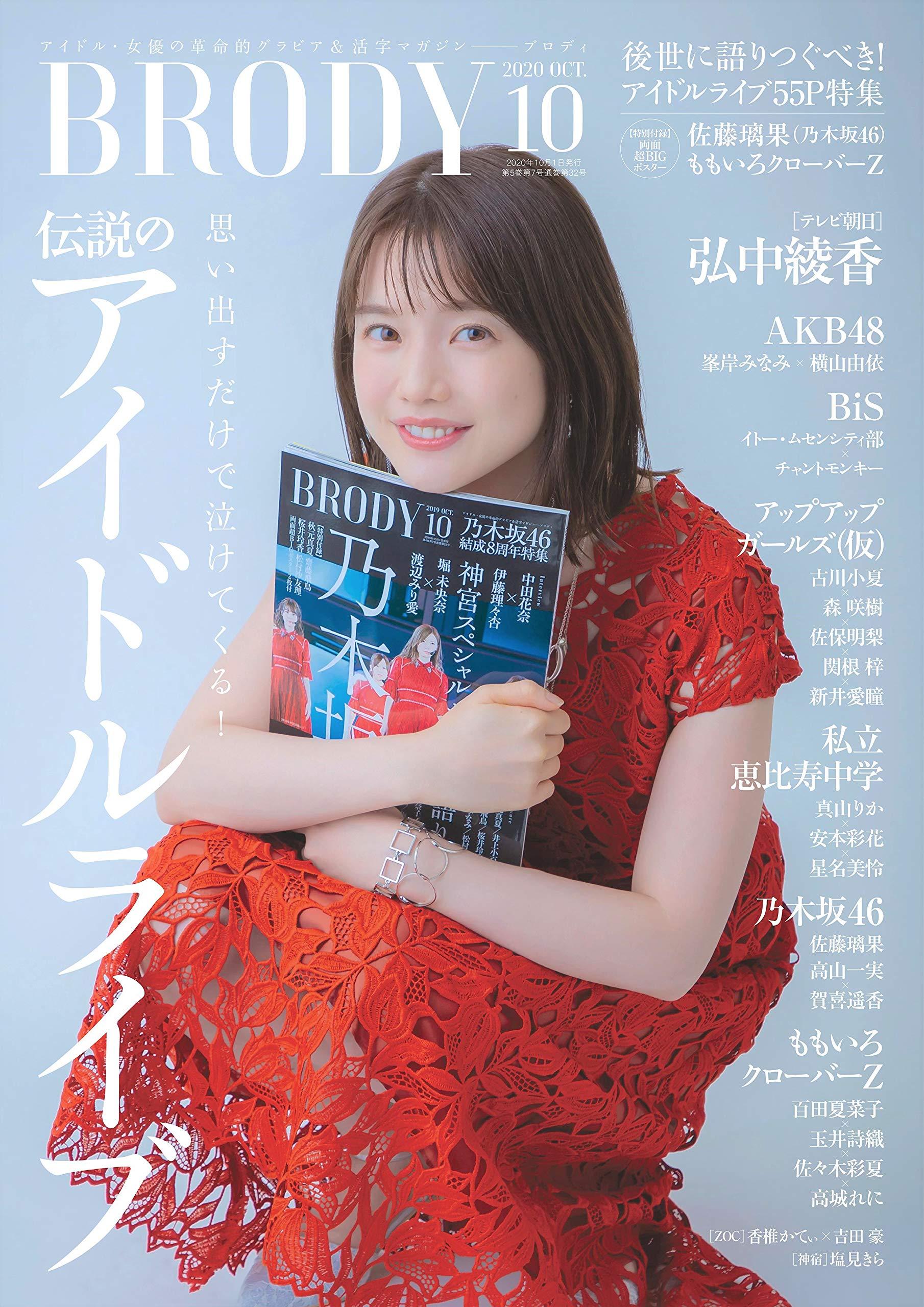 BRODY 2020年10月号 乃木坂46 弘中綾香