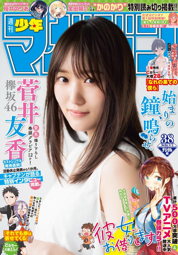 週刊少年マガジン 2020年09月02日号  38号 欅坂46   菅井友香