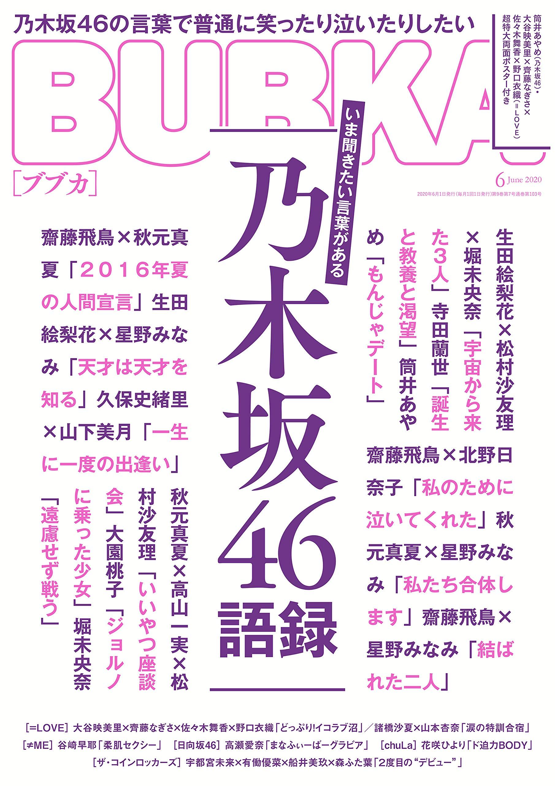 BUBKA 2020年06月号 乃木坂46