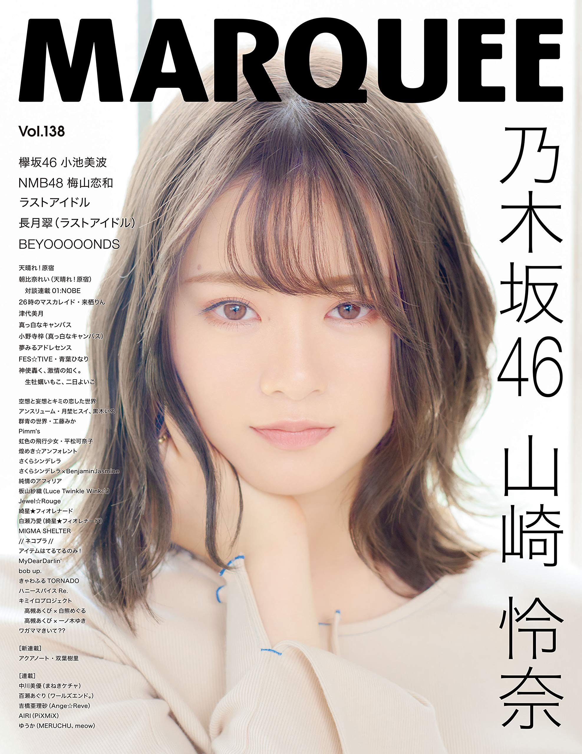 MARQUEE 138 乃木坂46 山崎怜奈