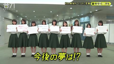 欅坂2期生おもてなし会