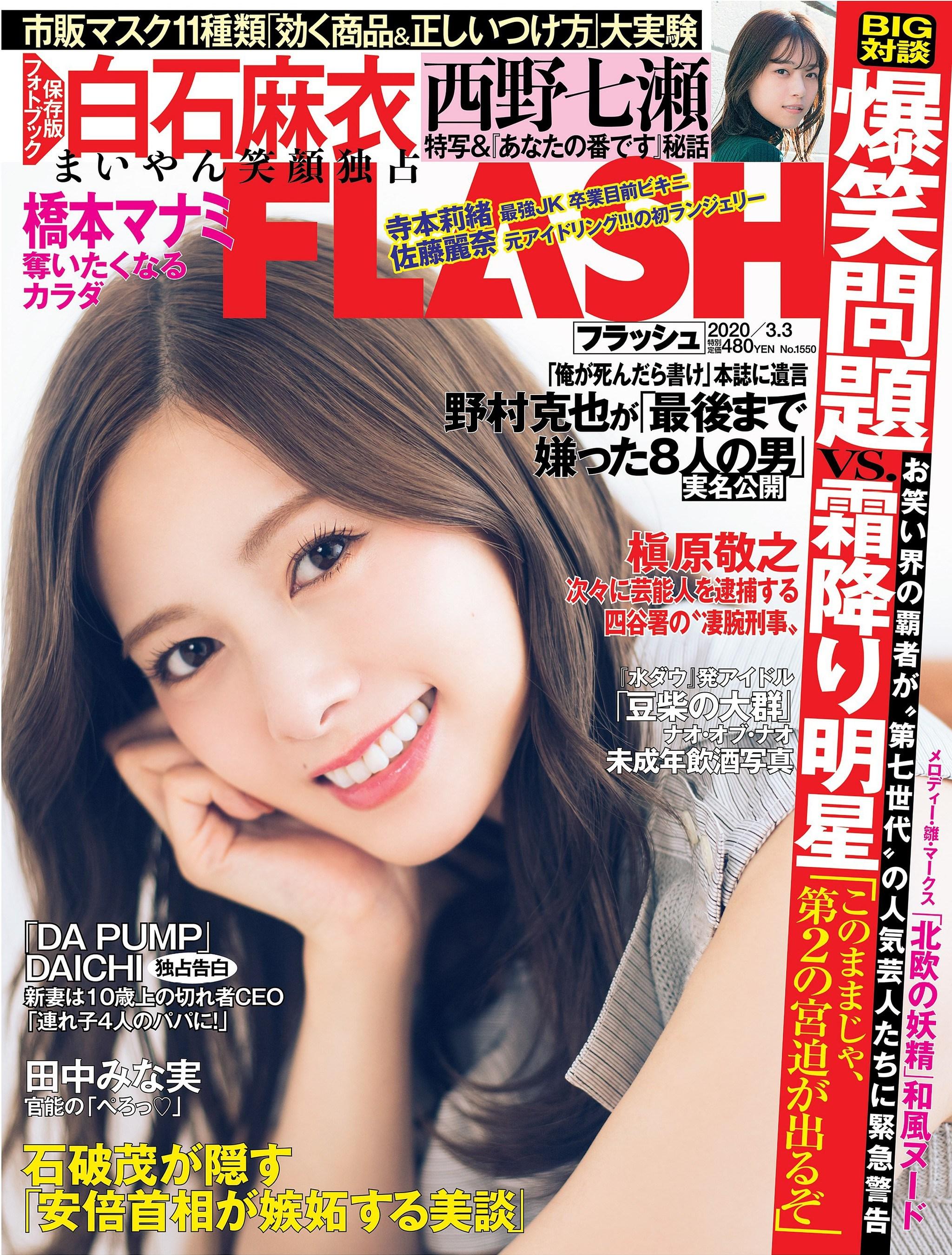 FLASH 2020年03月03号 乃木坂46 白石麻衣
