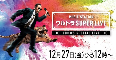 musicstationultrasuperlive[1]