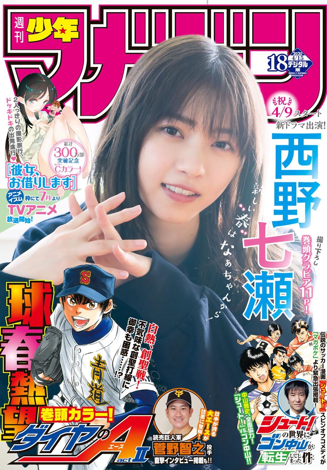 週刊少年マガジン 2020年04月15日号  18号 乃木坂46 西野七瀬