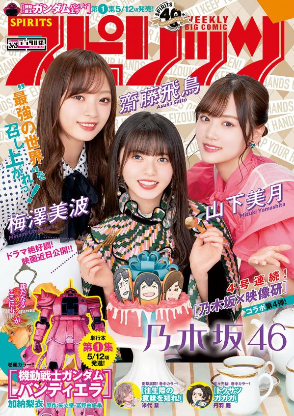 ビッグコミックスピリッツ 2020年06月01日号 24-25号 乃木坂46