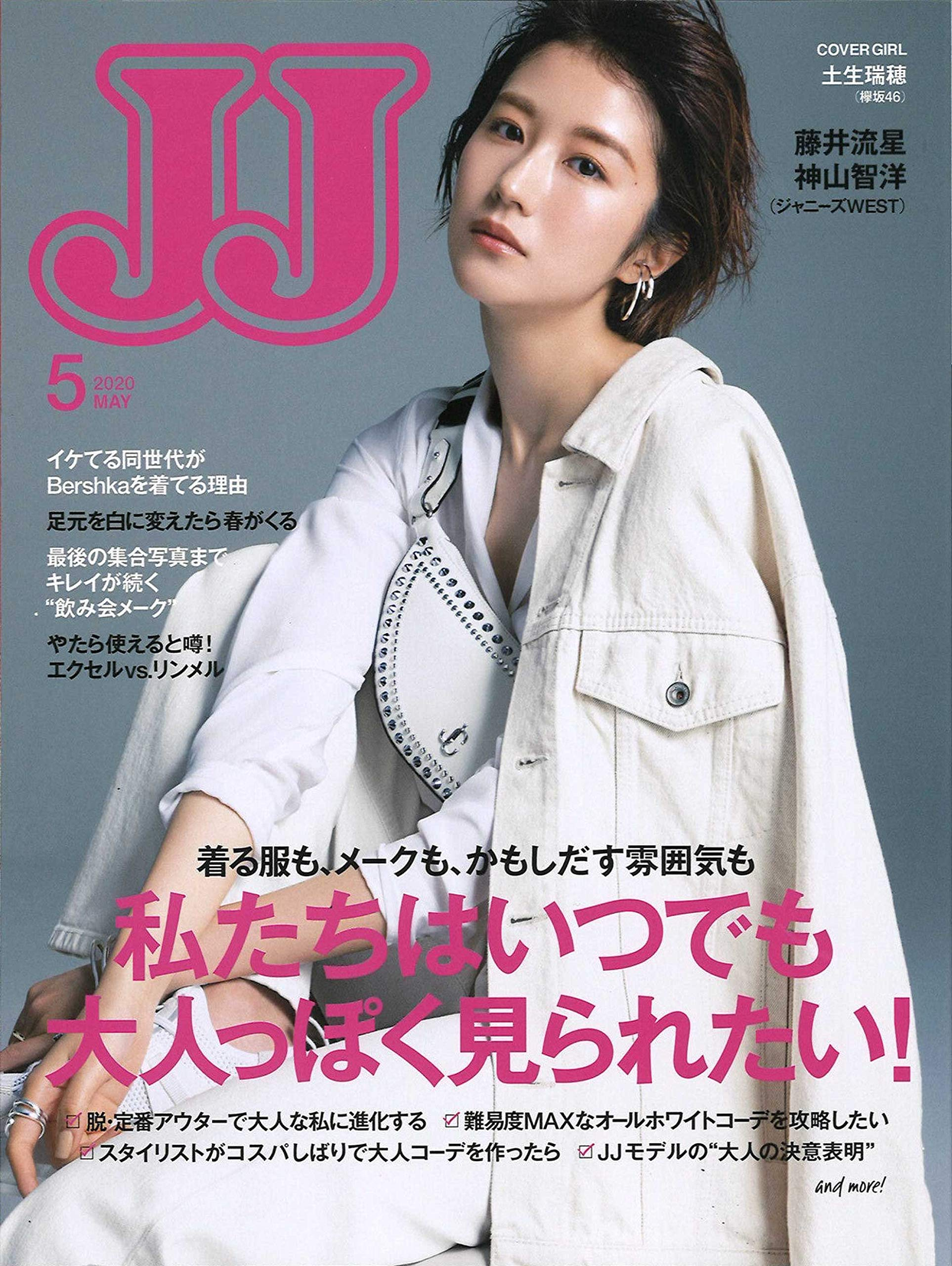 JJ 2020年05月号 欅坂46 土生瑞穂