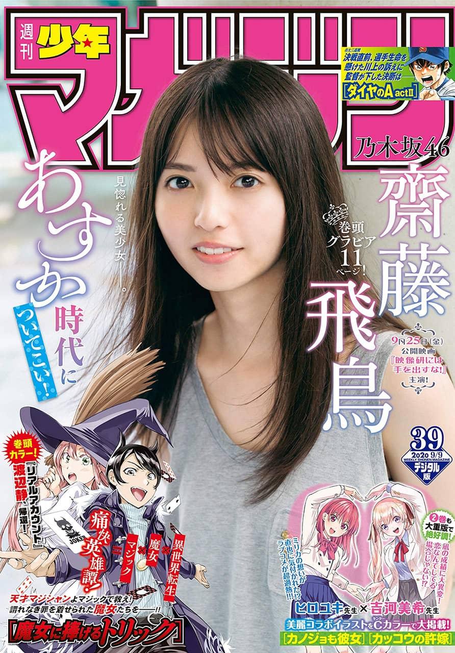 週刊少年マガジン 2020年09月09日号  39号 乃木坂46 齋藤飛鳥