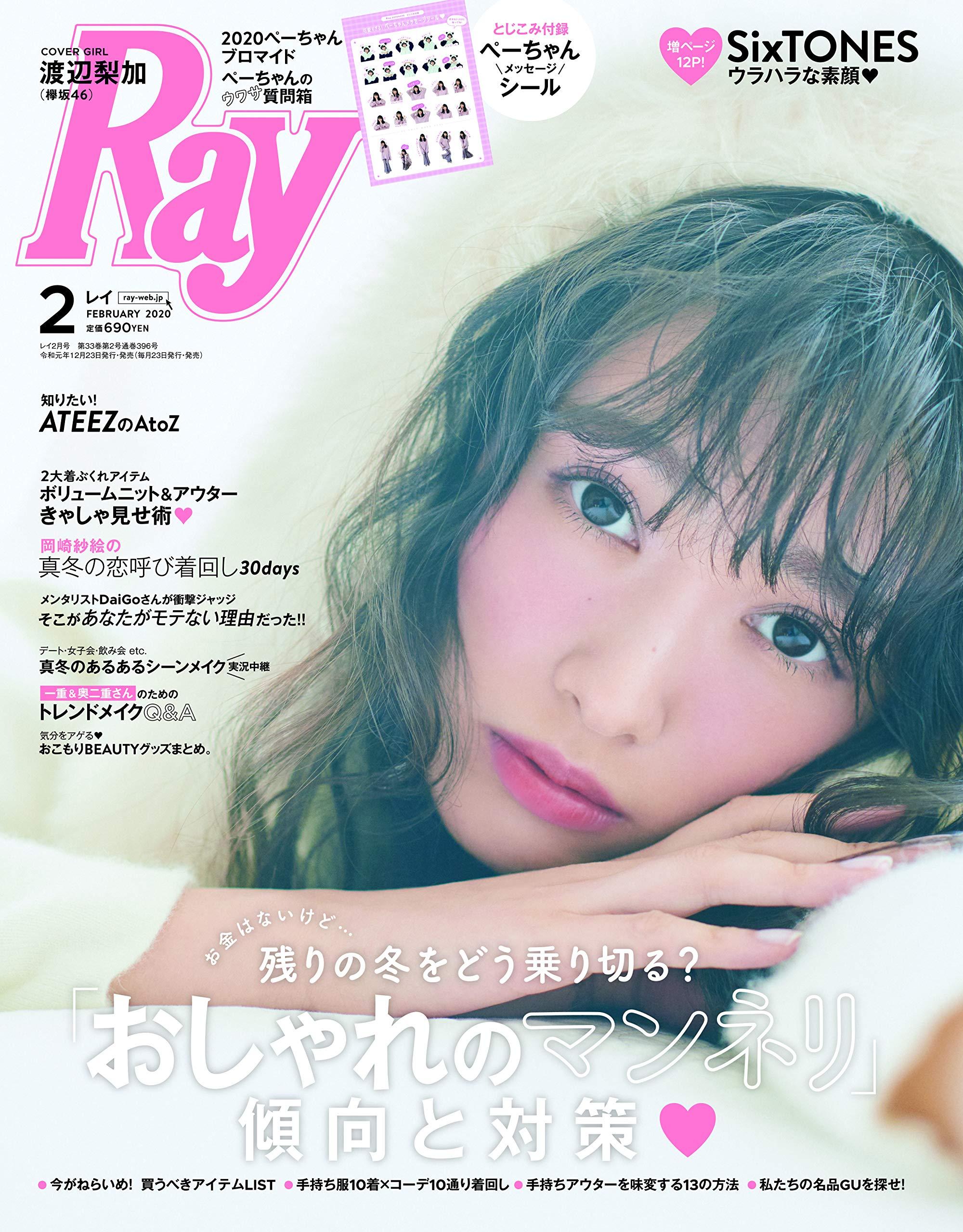 Ray 2020年02月号 欅坂46   渡辺梨加