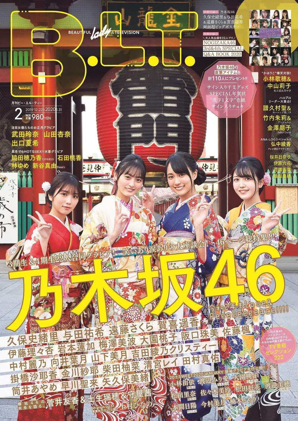 B.L.T. 2020年02月号 乃木坂46