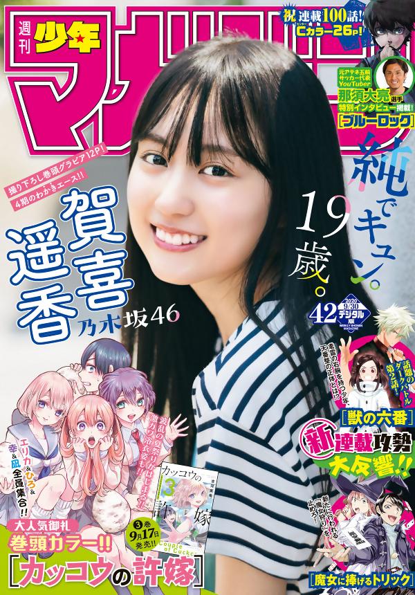 週刊少年マガジン 2020年09月30日号  42号 乃木坂46 賀喜遥香