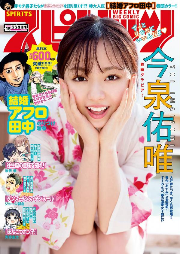 ビッグコミックスピリッツ 2020年03月23日号 15号 欅坂46   今泉佑唯