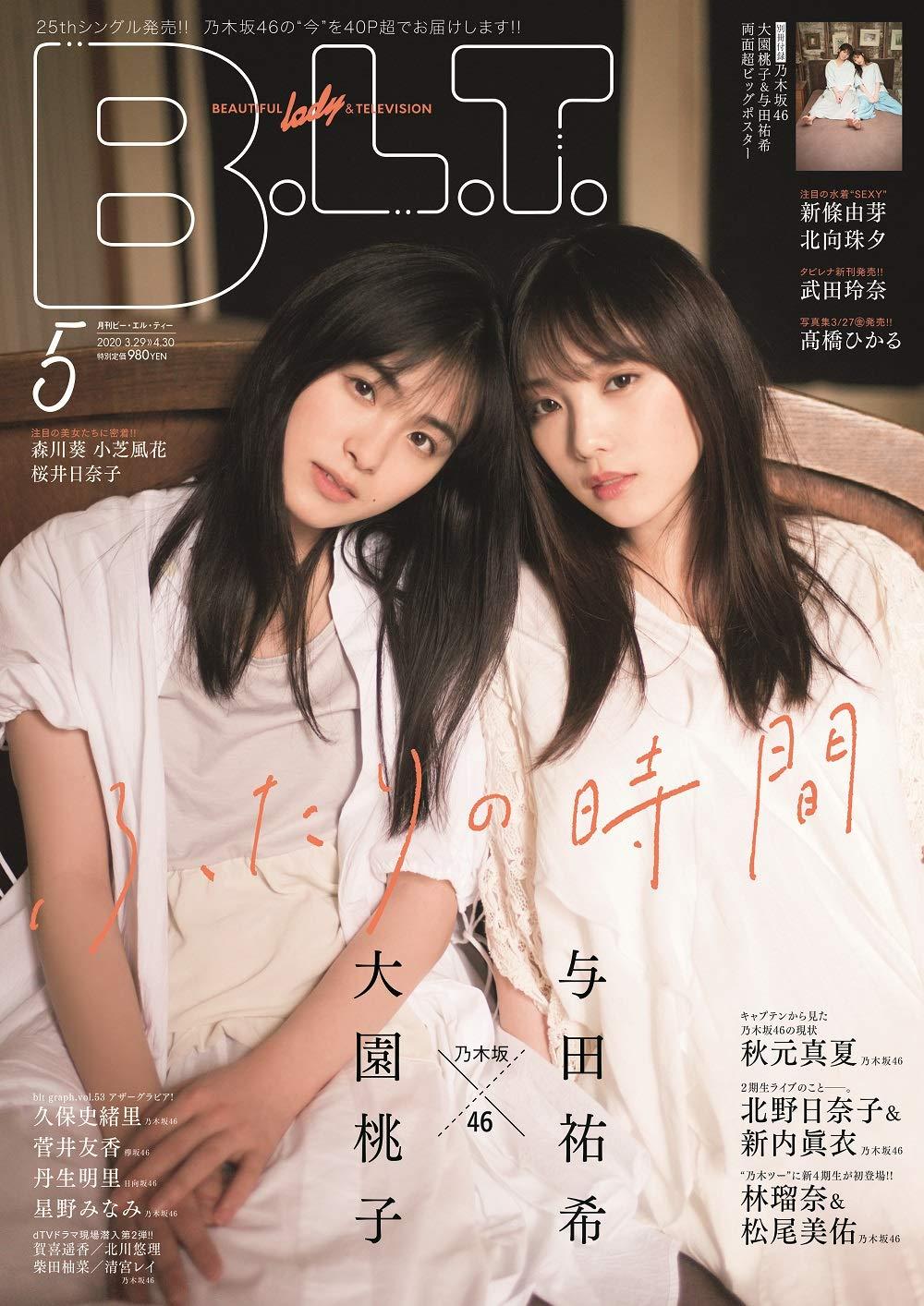B.L.T. 2020年05月号 乃木坂46 与田祐希 大園桃子