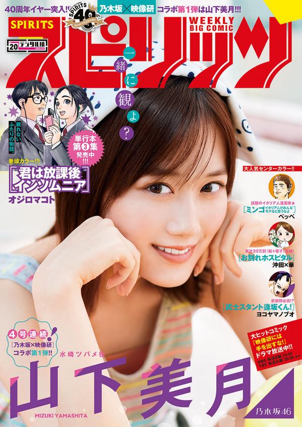 ビッグコミックスピリッツ 2020年04月27日号 20号 乃木坂46