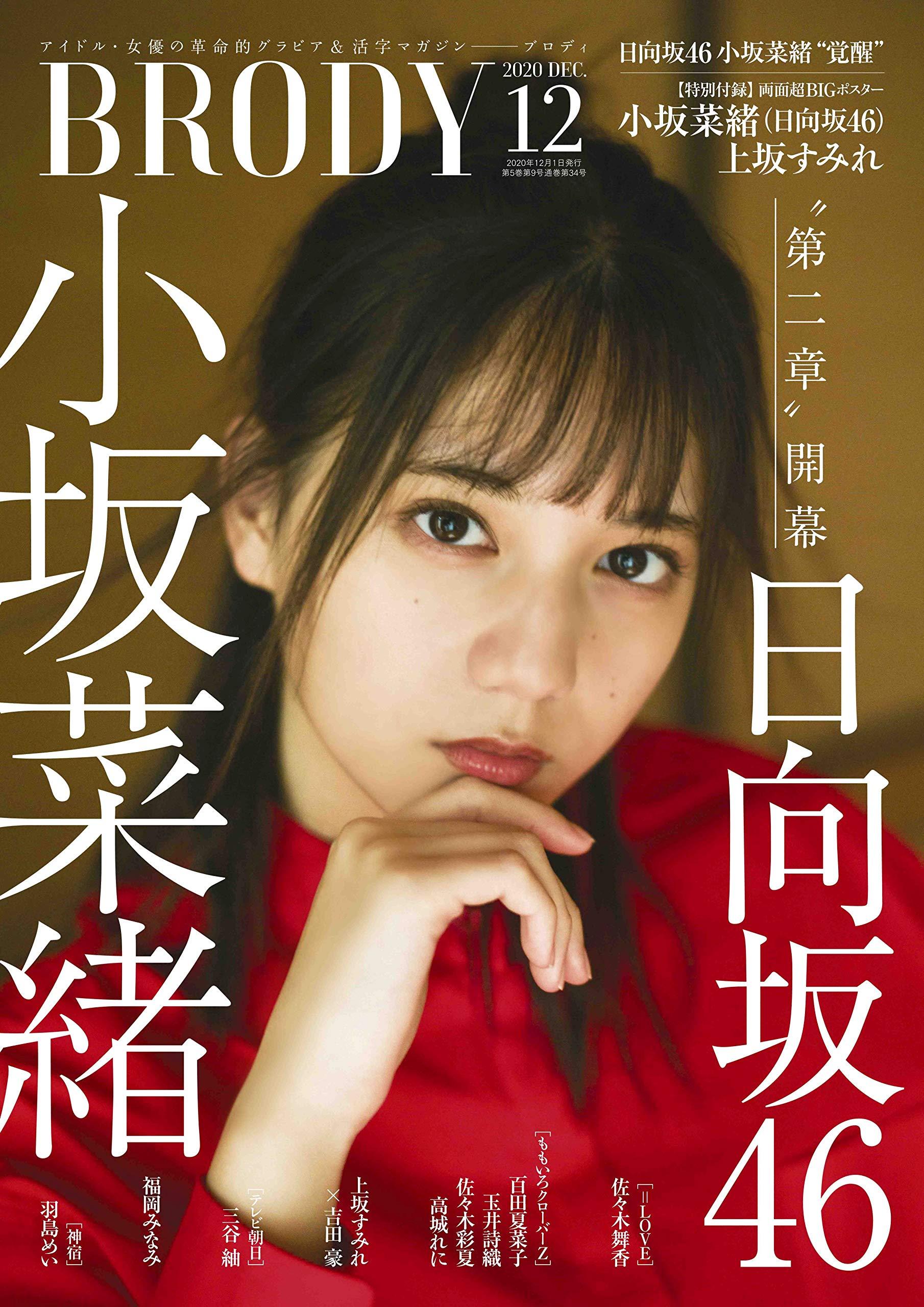 BRODY 2020年12月号 日向坂46 小坂菜緒