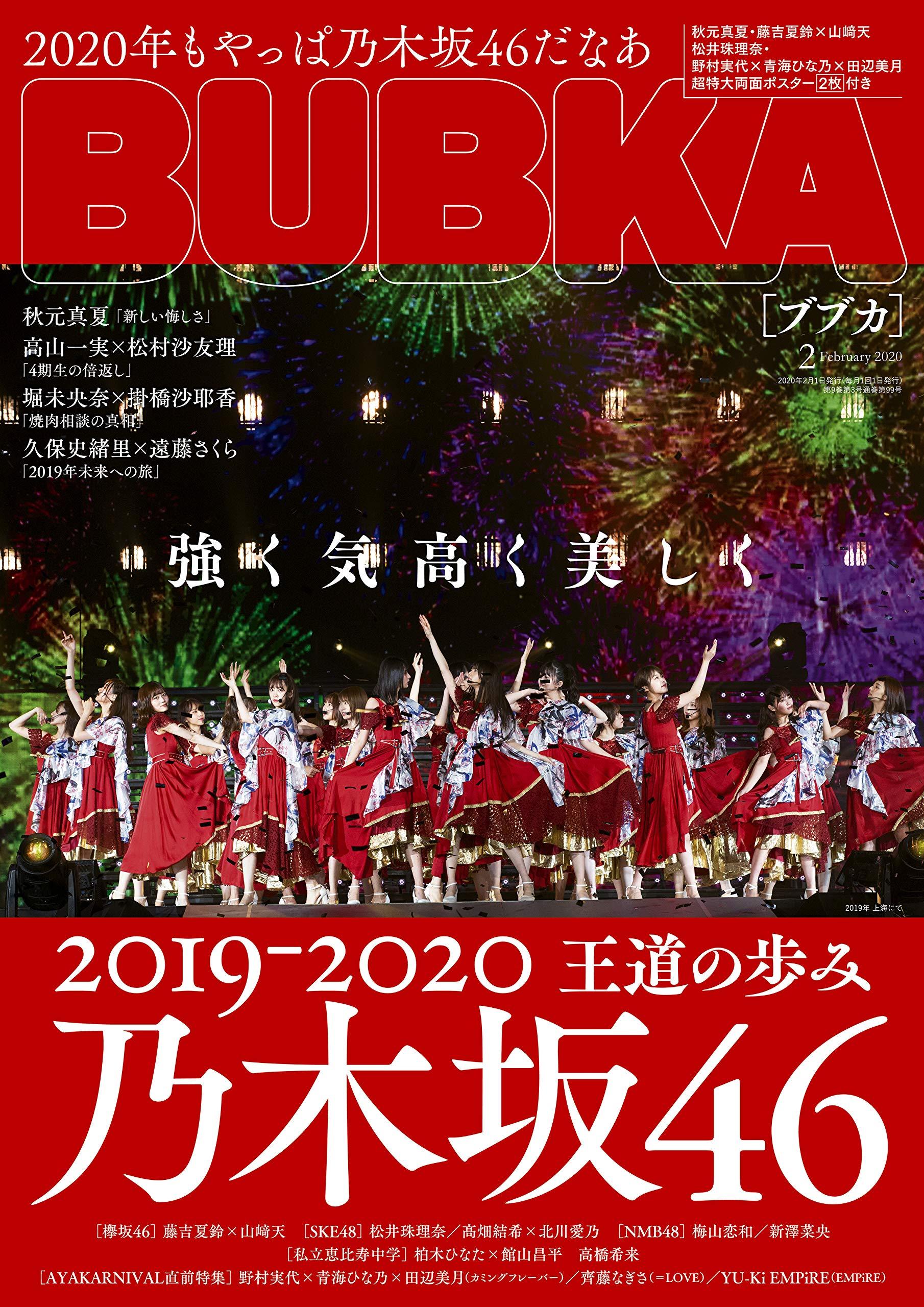 BUBKA 2020年02月号 乃木坂46