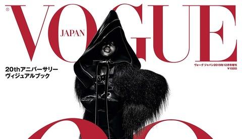 VOGUE JAPAN 20th